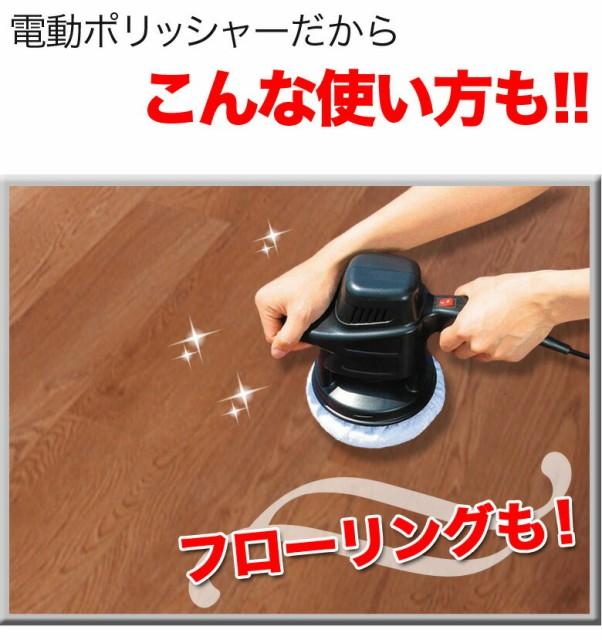 電動ポリッシャーだから手でやるよりもワックスがけが効果的