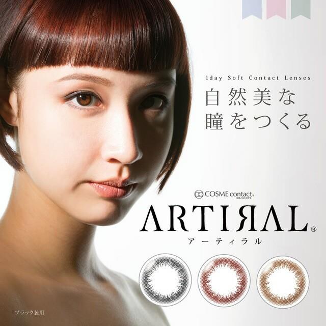 【度あり1DAYカラコン★1箱10枚入×4箱】アーティラル オークル ARTIRAL