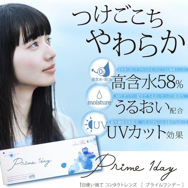 送料無料★【ワンデーコンタクト】プライムワンデー6箱セット(1箱30枚入)