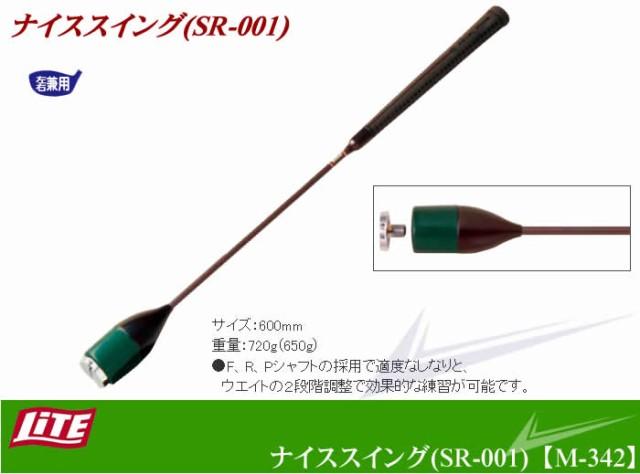 ナイススイング(SR-001)【M-342】