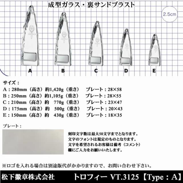 トロフィー VT3125 A【松下徽章】
