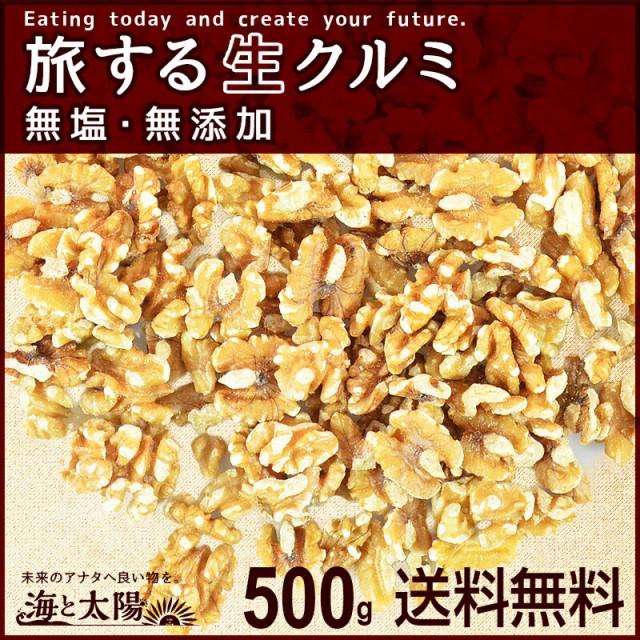 <旅する生クルミ500g > 無添加 無塩 オメガ3脂肪酸 くるみ 胡桃 ダイエット 送料無料