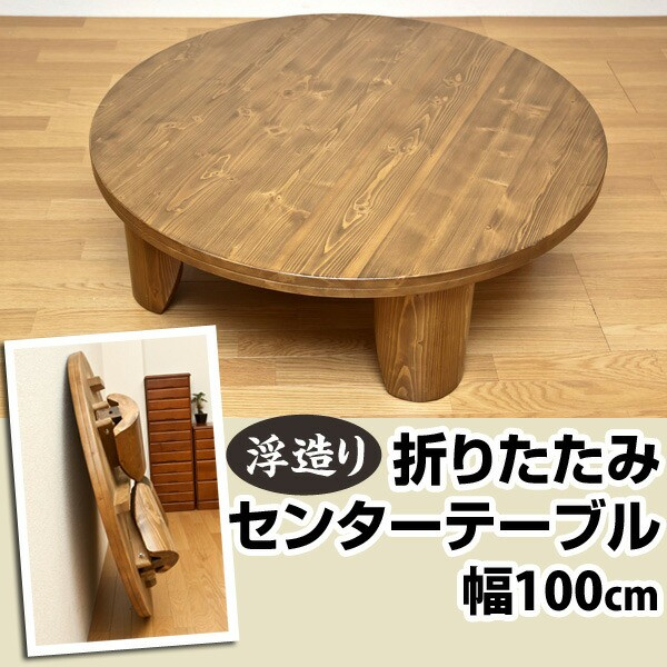 リビングテーブル・ちゃぶ台