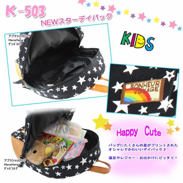 ターンオーバー バッグ リュック キッズ ベビー TURN OVER K-503 NEWスターデイパック Kids 遠足 子供 Sサイズ ag-888600