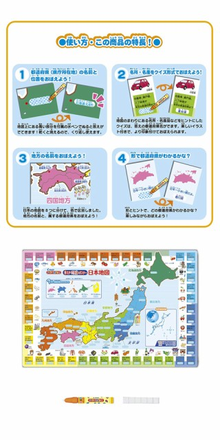 スイスイおえかき 答えがでてくるポスター 日本地図 地理 社会 学習 47都道府県 県庁所在地 水 マット 乾くと消える 汚れない 知育玩具au Wowmaワウマ