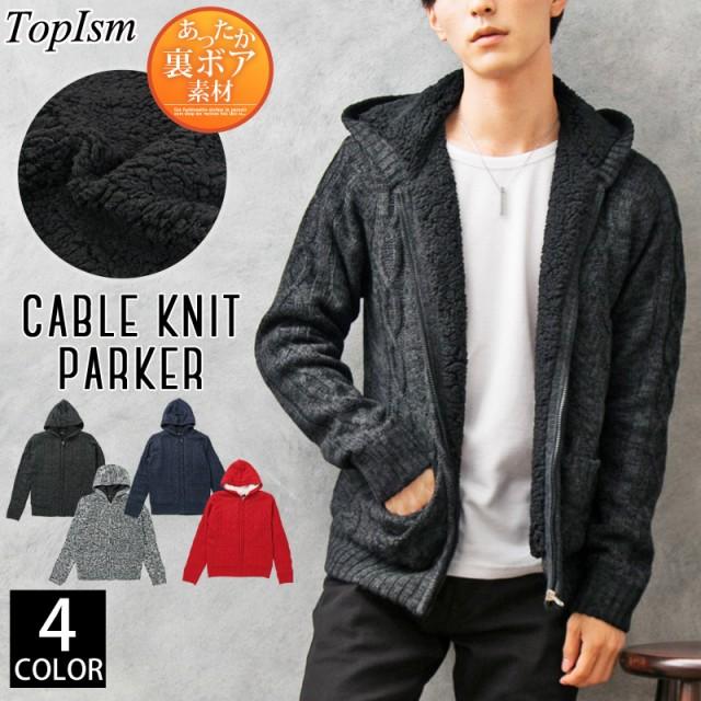 最終価格 冬新作 パーカー メンズ ニットパーカー 裏ボア ケーブル編み ニット アラン編み ケーブルニット フルジップ 暖か 防寒 ライト