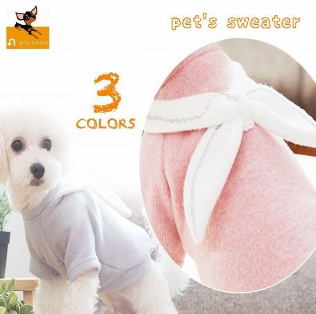 ペット用 ドッグウェア キャットウェア 犬 猫 ニット セーター バックリボン 犬用 猫用 洋服 ペットウェア おしゃれ オシャ