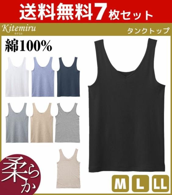 9a05771249fc86 送料無料7枚セット Kitemiru キテミル 柔らか綿100% タンクトップ 天然素材 M