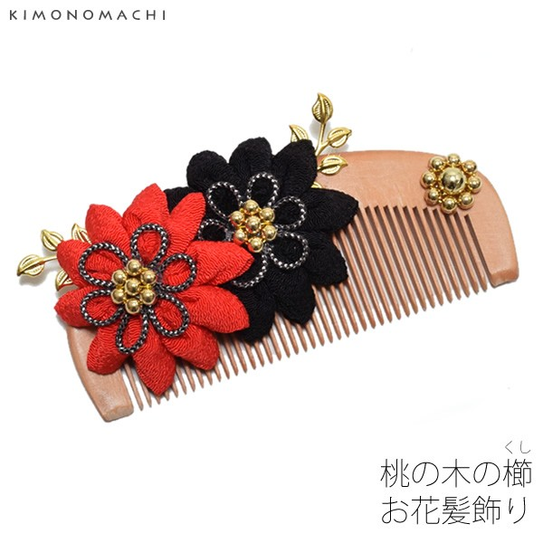 成人式 髪飾り 桃の木の櫛 髪飾り「赤×黒色のお花」 くし つまみのお花 振袖髪飾り 成人式 前撮り 卒業式 (MM-4)