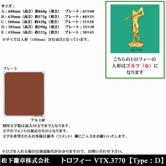 トロフィー VTX3770 D ゴルフ(女)【松下徽章】