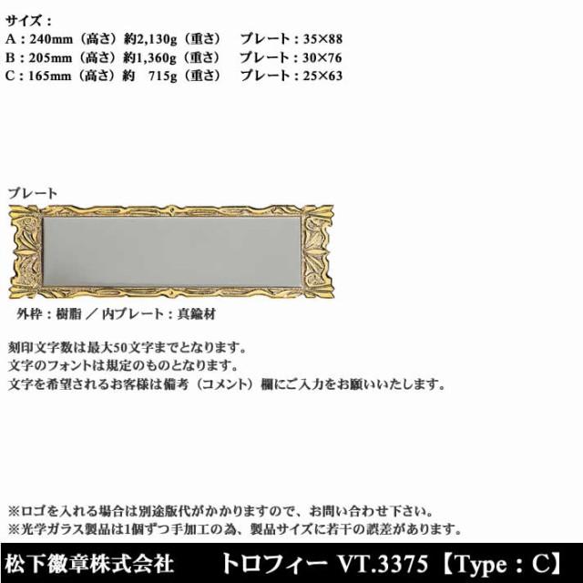 トロフィー VT3675 C【松下徽章】
