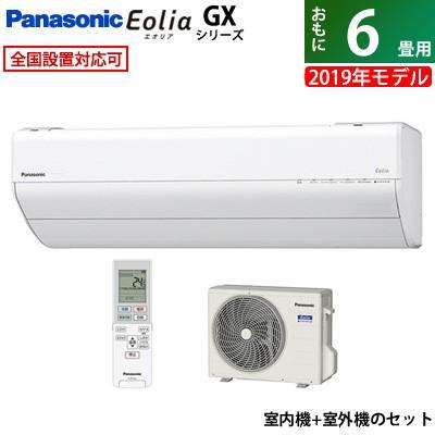 【初回限定】 パナソニック GXシリーズ 6畳用 パナソニック 2.2kW エアコン エオリア GXシリーズ 2019年モデル CS-229CGX-W-SET CS-229CGX-W-SET クリスタルホワイト CS-229CGX-W + CU-229CGX, カペルミュール:de325c2b --- standleitung-vdsl-feste-ip.de