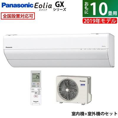 柔らかい パナソニック 10畳用 2.8kW エアコン エオリア GXシリーズ 2019年モデル CS-289CGX-W-SET クリスタルホワイト CS-289CGX-W + CU-289CGX, クロギマチ c599754a