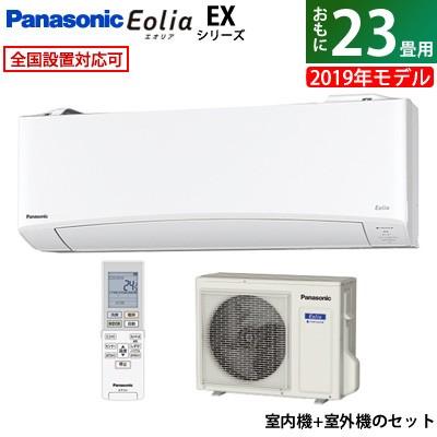 100%正規品 パナソニック 23畳用 7.1kW 200V エアコン エオリア EXシリーズ 2019年モデル CS-719CEX2-W-SET ホワイト CS-719CEX2-W + CU-719CEX2, 天然石 Pure Pure ピュアピュア a180ba91