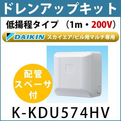 【サイズ交換OK】 低揚程タイプ ドレンアップキット スカイエア・ビル用マルチ専用 / ダイキン オーケー器材 (1m・200V)・配管スペーサ付 K-KDU574HV-エアコン