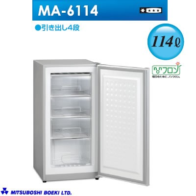 【国内即発送】 【送料無料】三ツ星貿易 114L 冷凍庫 アップライト型 フリーザー MA-6114, 望月町 34fb4789