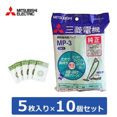 【送料無料】【セット】三菱 掃除機用 抗菌消臭クリーン紙パック 5枚入り×10個セット MP-3-10SET