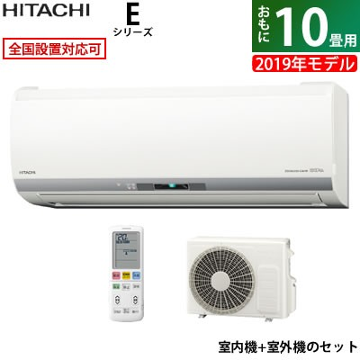 日本初の 【送料無料】日立 10畳用 2.8kW エアコン 白くまくん Eシリーズ 2019年モデル RAS-E28J-W-SET スターホワイト, ライフサポート ハマヤ 6b114edc