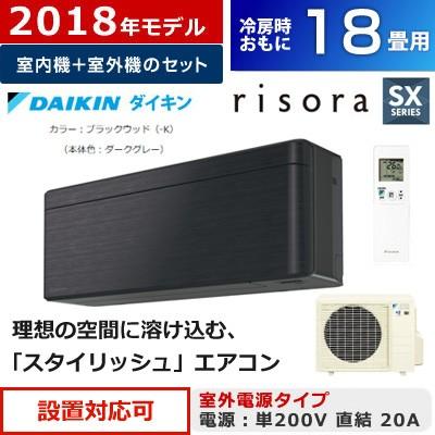 【即納】 R56VSXV【室外電源モデル】 S56VTSXV-K-SET 200V エアコン F56VTSXV-K 2018年モデル 18畳用 risora SXシリーズ 5.6kW ダイキン リソラ +-エアコン