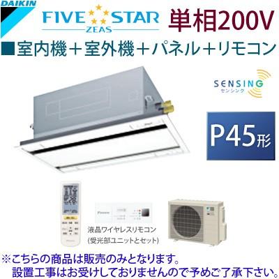 【超新作】 ダイキン 単相200V P45形 業務用エアコン 天井埋込カセット形 エコ・ダブルフロータイプ パネル+ワイヤレスリモコンセット SSRG45ANV, MAGAZZINO e7b47c24