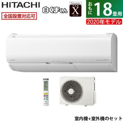 人気の 日立 18畳用 5.6kW 200V エアコン 白くまくん Xシリーズ 2020年モデル RAS-X56K2S-W-SET スターホワイト RAS-X56K2S-W + RAC-X56K2, 銀石[GINSHI] a1a53090