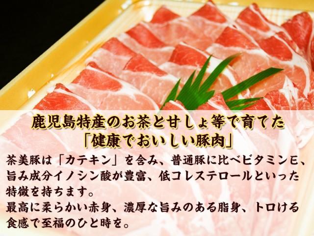 九州産 鹿児島県産ブランド豚「茶美豚(ちゃーみーとん)」ロース すき焼き・しゃぶしゃぶ用スライス 500g 【送料無料】