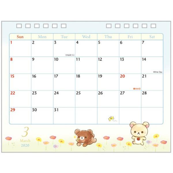 リラックマ 【2020年1月始まり】 2019年 卓上カレンダー コリラックマmeetsチャイロイコグマ CD34001|au Wowma!(ワウマ)