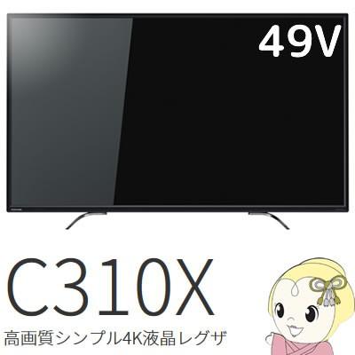 レグザ 4K対応液晶テレビ 【東芝(TOSHIBA)】 49V型 REGZA 49C310X