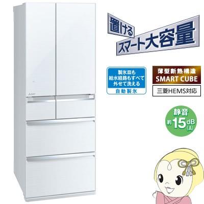 【京都はお得!】【設置込】MR-WX60C-W 三菱電機 6ドア冷蔵庫600L WXシリーズ 置けるスマート大容量 クリスタルホ