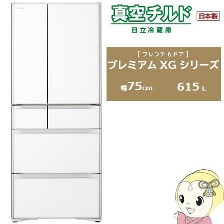 【設置込】R-XG6200H-XW 日立 6ドア冷蔵庫615L 真空チルド プレミアムXGシリーズ クリスタルホワイト