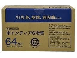 【人気商品】 【第3類医薬品】送料無料 9個セット ポインティアG冷感 64枚入(8枚×8袋)x9-医薬品