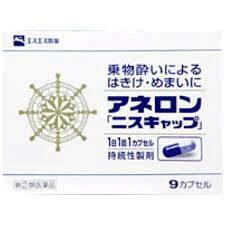 50%OFF 9カプセル 【指定第2類医薬品】【送料無料】 アネロン ニスキャップ -医薬品