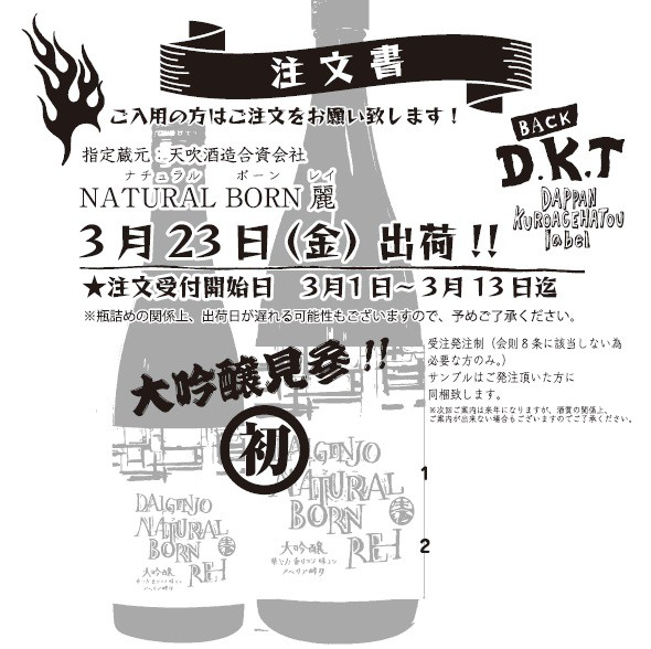 NATURAL BORN 麗 1.8L 大吟醸 れい
