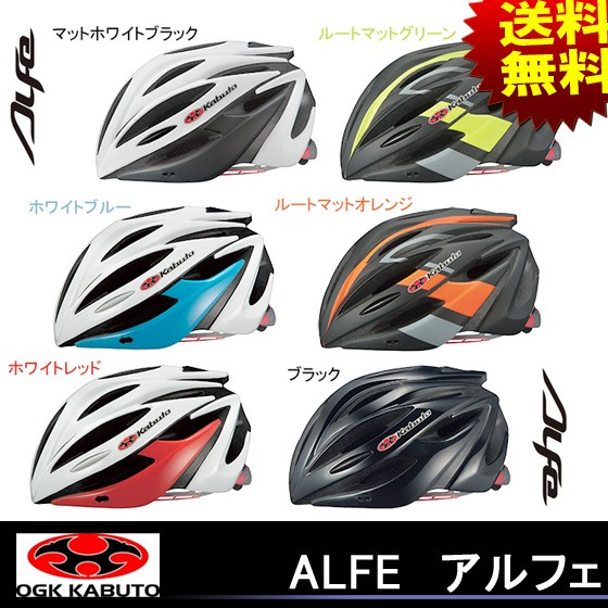 fbfbf3ef43bd68 送料無料 OGK KABUTO オージーケー カブト ALFE アルフェ 自転車 ヘルメット 大人 JCF 日本自転車競技