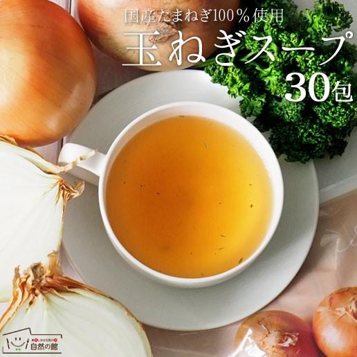 国産たまねぎスープ 30包セット 玉ねぎスープ 玉葱 インスタント飯とも 訳あり ダイエット 自然の館 惣菜 ごはん