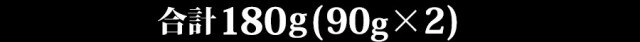 180g(90g×2)セット