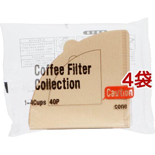 円すいドリッパー専用 無漂白コーヒーフィルター 1~4杯用(40枚入*4袋セット)[コーヒー用品]