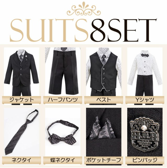 ba3150c307199 ヒロミチナカノ hiromichi nakano フォーマルスーツ セット キッズ スーツ 子供 男の子 8点セット 男の子