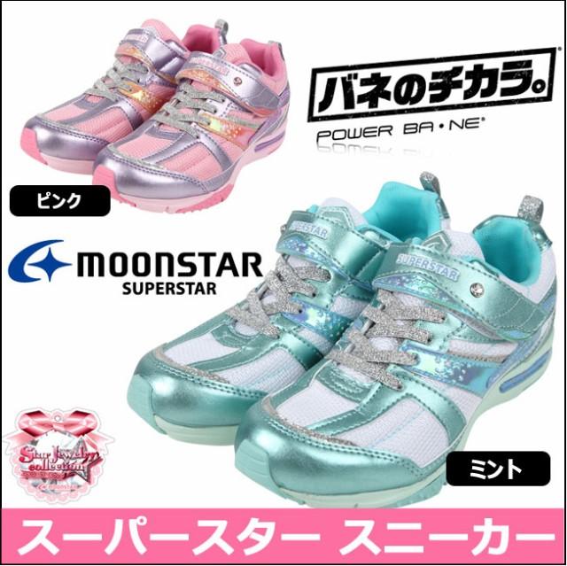 ◇SUPER STAR(スーパースター) moonstar パワーバネ スニーカー 子供 靴 (女の子) 19cm