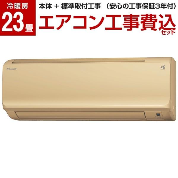 日本初の DAIKIN S71WTFXV-C 標準設置工事セット ベージュ FXシリーズ [エアコン FXシリーズ DAIKIN S71WTFXV-C (主に23畳用・単相200V)], 美山村:a856e497 --- dorote.de
