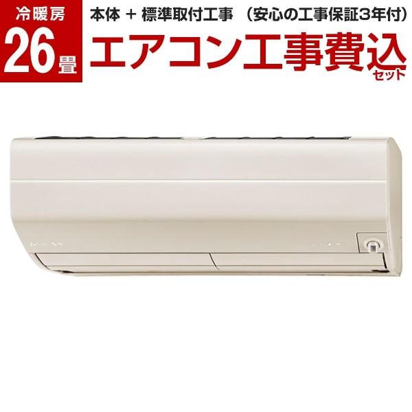 買取り実績  MITSUBISHI ブラウン MSZ-ZW8019S-T 標準設置工事セット ブラウン 霧ヶ峰 MITSUBISHI 霧ヶ峰 Zシリーズ [エアコン (主に26畳用)], タチバナマチ:4524331c --- kzdic.de