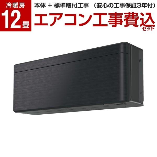 【30%OFF】 DAIKIN SXシリーズ S36WTSXS-K 標準設置工事セット ブラックウッド DAIKIN ブラックウッド SXシリーズ risora [エアコン (主に12畳用)], 岩沼市:10375c05 --- 1gc.de