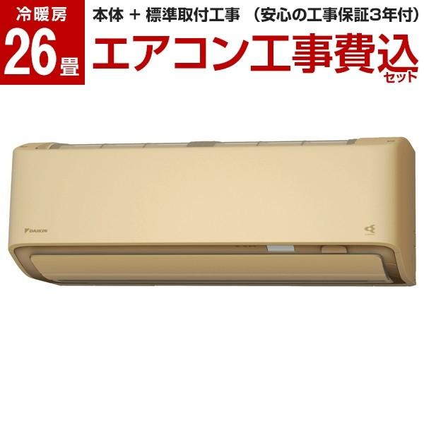 人気カラーの (主に26畳用・単相200V)] DAIKIN 標準設置工事セット S80XTAXV-C ベージュ AXシリーズ [エアコン-エアコン