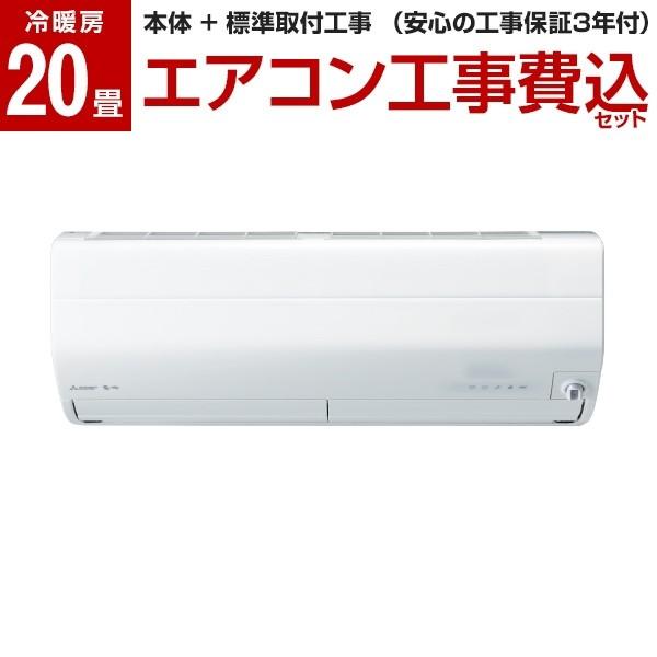 2019年新作入荷 MITSUBISHI MSZ-ZW6320S-W 標準設置工事セット ピュアホワイト 霧ヶ峰 Zシリーズ [エアコン (主に20畳 単相200V対応)], アツタムラ 0a817347