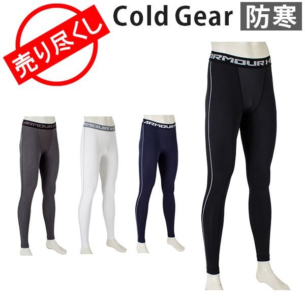 Mens Under Armour ColdGear Compression Leggings Black 1265649 NEW