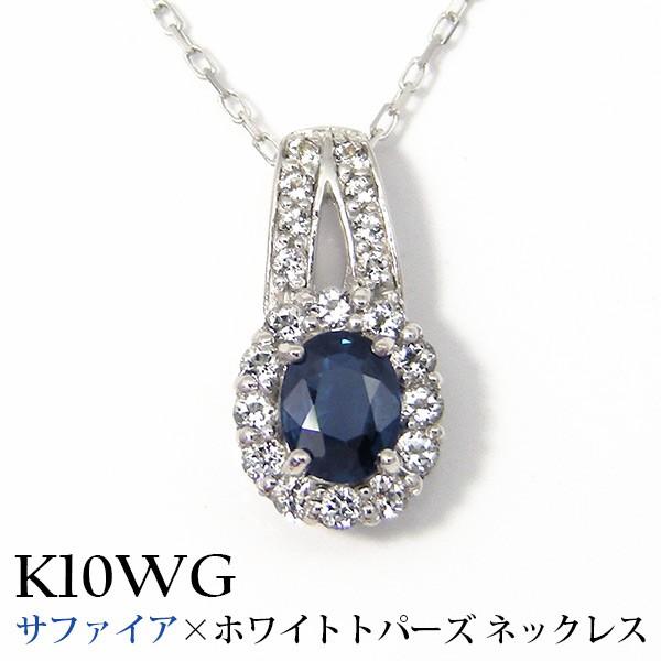 大特価!! サファイア ネックレス ホワイトトパーズ K10WG 【送料無料】, トートライン 4eb7e654