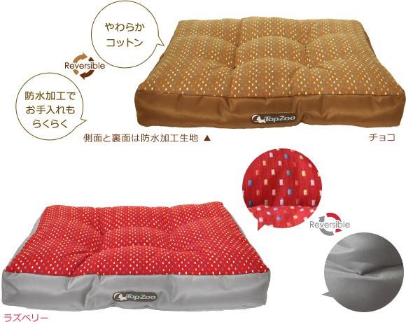 TopZoo(トップズー) ドゥドゥリラックス M 【ベッド・マット/小型犬用ベッド/猫用ベット/ペット ベッド(Pet Bed)】