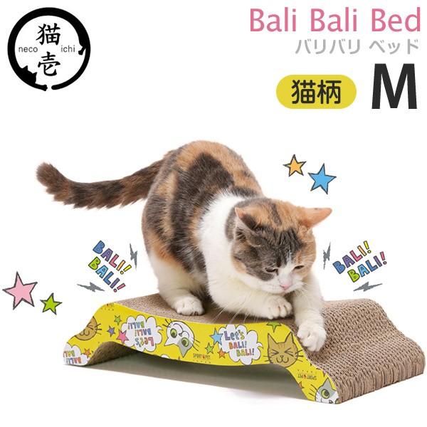 猫壱 バリバリ ベッド M【お手入れ用品/爪とぎ(ダンボールタイプ)】【つめみがき 爪みがき 爪磨き】