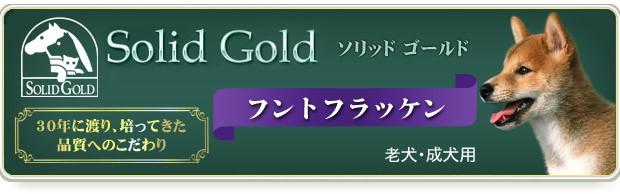 ソリッドゴールド フントフラッケン(成犬用/高齢犬用)