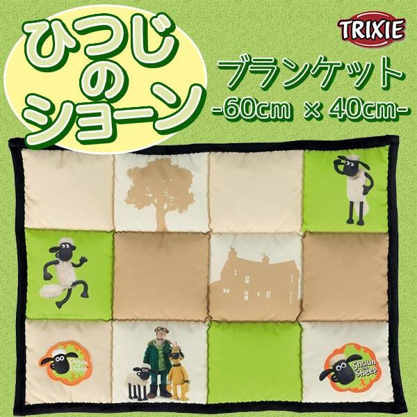 TRIXIE ひつじのショーン ブランケット 60×40cm【犬 猫 ベッド マット マット】